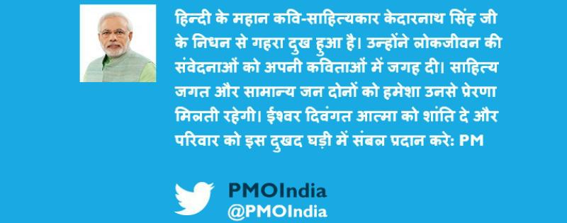 pm narendra modi ne kavi kedarnath singh ke nidhan par jataya shok
