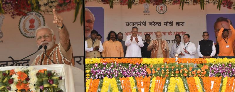 pm narendra modi ne ki ayushman bharat yojana launch