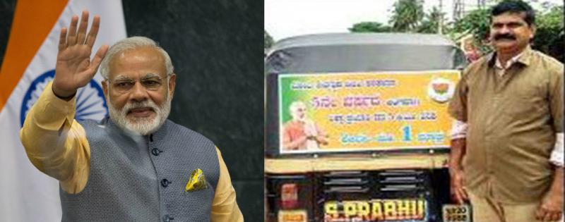 karnataka me modi fan autorikshaw driver 5km yatra par 1rupye lete hai