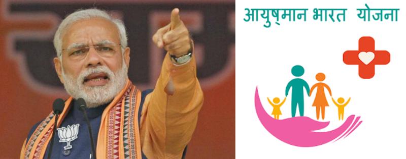 Modi Sarkar ki ayushman bharat yojana se 10 hajar logo ko milege naukri