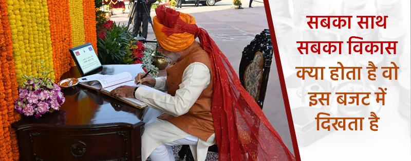 Prime Minister Narendra Modi said on budget 2019